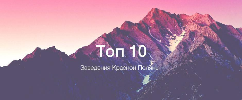 At the height: the top 10 schools in Krasnaya Polyana