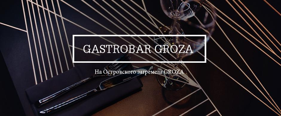 "First gastrobar in Sochi ""GROZA"""