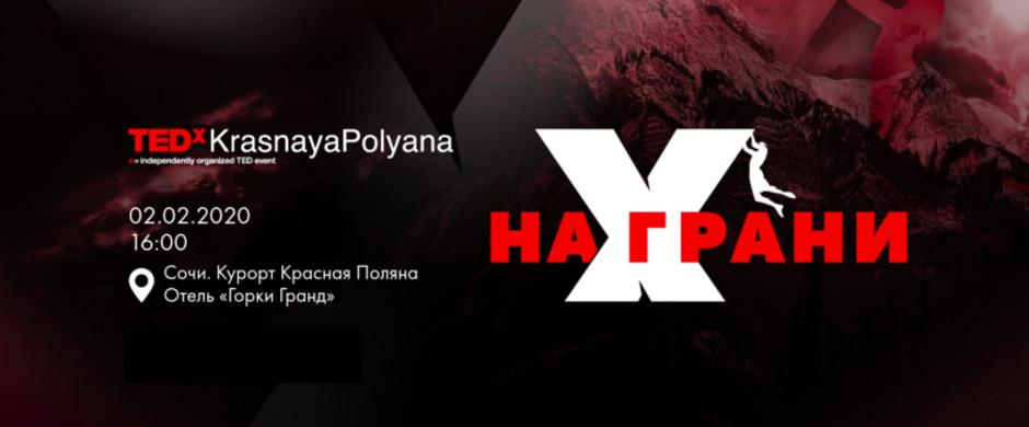 """Learning """"On the Edge"""" of entertainment. TEDx conference to be held for the first time in Sochi in February"""