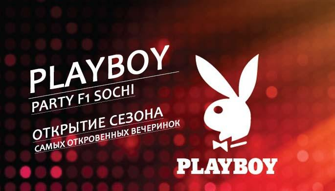 PLAYBOY PARTY F1