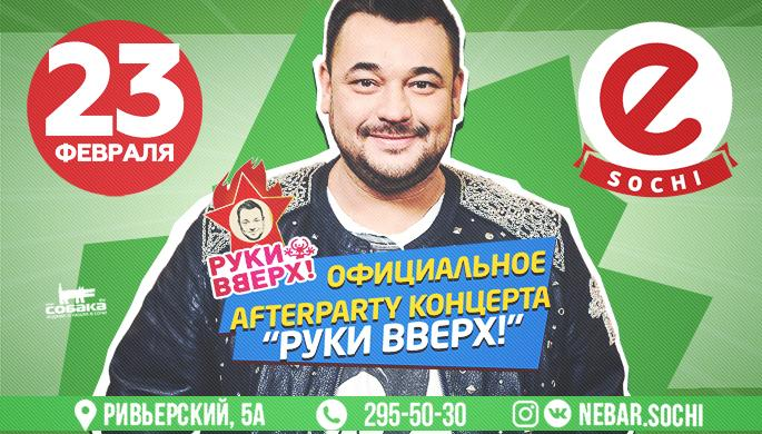 AFTER PARTY Руки Вверх