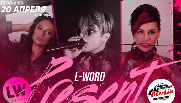 L-Word Party